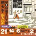 雪候鸟-熊天平-专辑《一个人流浪精选辑》