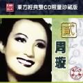 月圆花好-周璇-专辑《东方经典双CD限量珍藏版2》