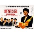 在路上(《赢在中国》主题曲)-刘欢