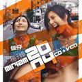 小飞侠-杨千嬅-3