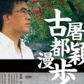 嵐山夜泊 (原曲玉阶飞)-屠颖