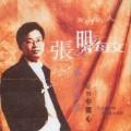 童年梦-张明敏-1
