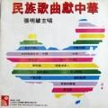 中华之歌-张明敏