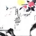 她爱的情歌(2009全新编曲版)-彭佳慧