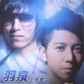 天黑天亮(Instrumental)-羽·泉