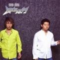 旅程-羽·泉-专辑《没你不行》