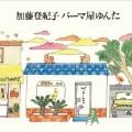 あの小さな家-加藤登紀子