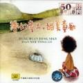 采蘑菇的小姑娘 -中央人民广播电台少年广播合唱团
