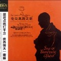 洁白的仙鹤-玛吉阿米藏族民间歌舞艺术团