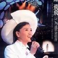 花笠道中(日曲)/孤女的愿望-凤飞飞