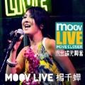明日再会-Take 2 (MOOV Live)-杨千嬅