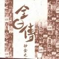 鵜戶參 (拜鵜戶)-日本群星