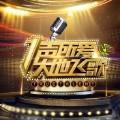 映山红-祖海-专辑《一声所爱大地飞歌 第二季》