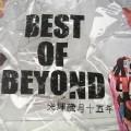 Beyond,光辉岁月!