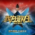 千言万语 (Live)-韩磊