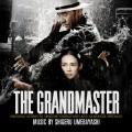 一代宗师《THE GRANDMASTERS》-梅林茂