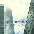 梦想摩天楼-易烊千玺