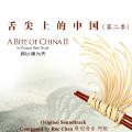 水与火的艺术2(舌尖上的中国2插曲)