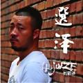 爱一个人-刘锦泽