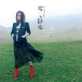 别怕-徐佳莹-专辑《寻人启事》