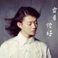 七朵莲花-霍尊-专辑《恰好》