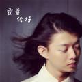七朵莲花(2014合唱版)-霍尊