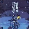 火柴天堂 (Demo)-熊天平
