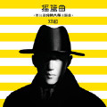 摇篮曲-邓超-1
