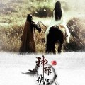 十六年-陈晓;刘忻