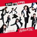 青春的约定 (Give Me Five)