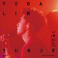 唐人街(live版)