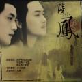 凤舞九天-谭伊哲