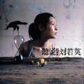 春光-刘若英