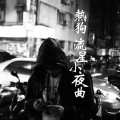 流星小夜曲-MC HotDog