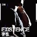 我爱你中国 (Live)