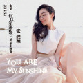 You are my sunshine-张靓颖