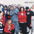 同学会-MC HotDog