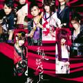 「星月夜」-2014.8.27 at 赤坂BLITZ-