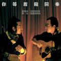 红河谷-张玮玮和郭龙