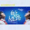 飞蛾 (Live)-羽·泉