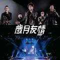 听海 (Live)-谢天华