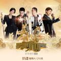 里约热内卢 (Live)-杨坤;人声兄弟