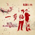 一剪梅-黄渤;左小祖咒