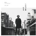 信仰-杨培安