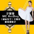 极品星座论-MC HotDog