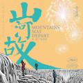 山河故人-李宇春-专辑《山河故人》