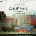 拖鞋-小娟&山谷里的居民-专辑《C大调的城》