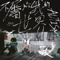 冷耳光-杨培安