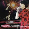 亲密爱人(Live)-蔡琴