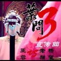 叶问(电影《叶问3》宣传曲)